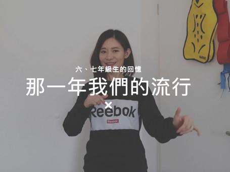 六、七年級生的回憶,那一年我們的流行!BB Call、萬年冰宮 🛼 The trends of the 90s in Taiwan