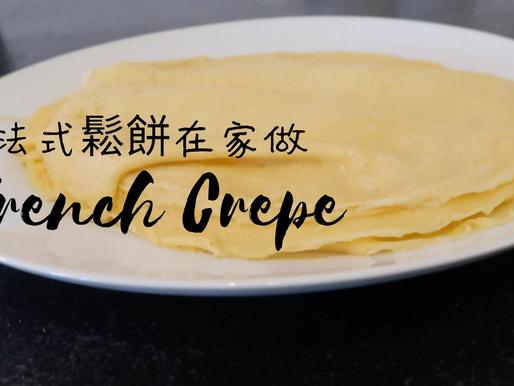 週末早餐沒煩惱,法式鬆餅在家做!全家大小都愛的快速簡易平底鍋鬆餅 🥞 Making French Crepe At Home