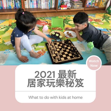 防疫在家還可以跟孩子玩什麼?2021 最新居家玩樂秘笈 😎 What else to do with kids at home during pandemic