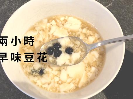 『兩小時懶人古早味豆花粉圓』超適合居家防疫的懶人偽豆花食譜 Easy Tofu Pudding Recipe