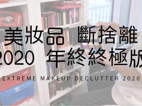 美妝品斷捨離2020年終版,總共清掉200+樣產品 😵 Extreme Makeup Declutter