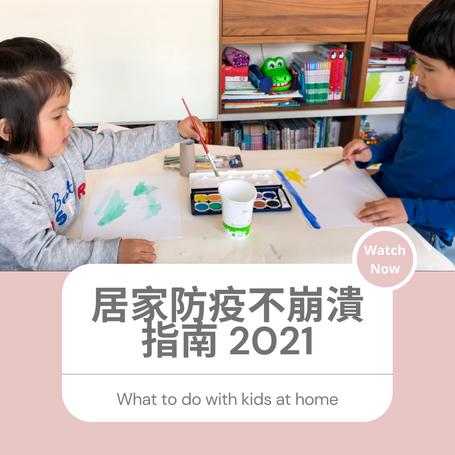 和小孩關在家防疫可以做什麼呢?居家防疫不崩潰指南 2021 What to do with kids at home during pandemic
