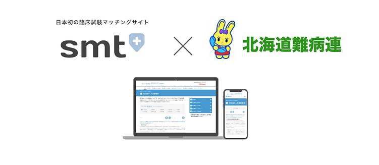 smt for 北海道難病連.png