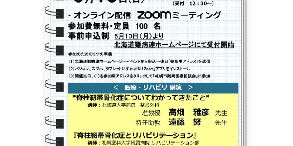 札幌市難病医療相談会「テーマ 脊柱靭帯骨化症」(6月13日開催)