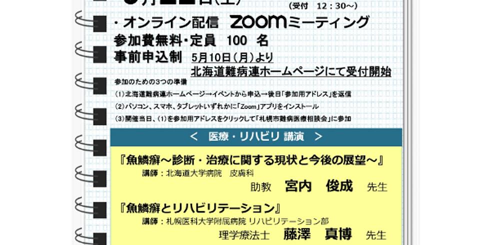 札幌市難病医療相談会「テーマ 魚鱗癬」(5月22日開催)