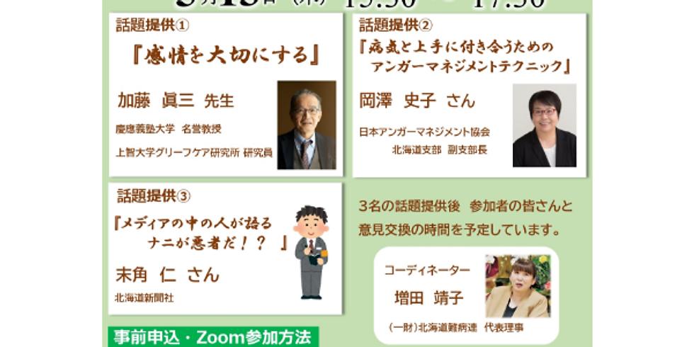 第4回 Dr.シンゾウと患者学in北海道(Zoomミーティング)