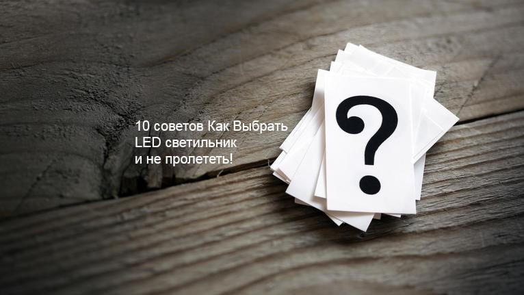 Как выбрать светодиодный светильник