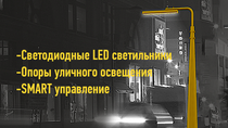 Производство светодиодных светильников | Megalight engineering | Сделано в Караганде