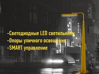 Производство светодиодных светильников и опор | Megalight engineering | Сделано в Караганде