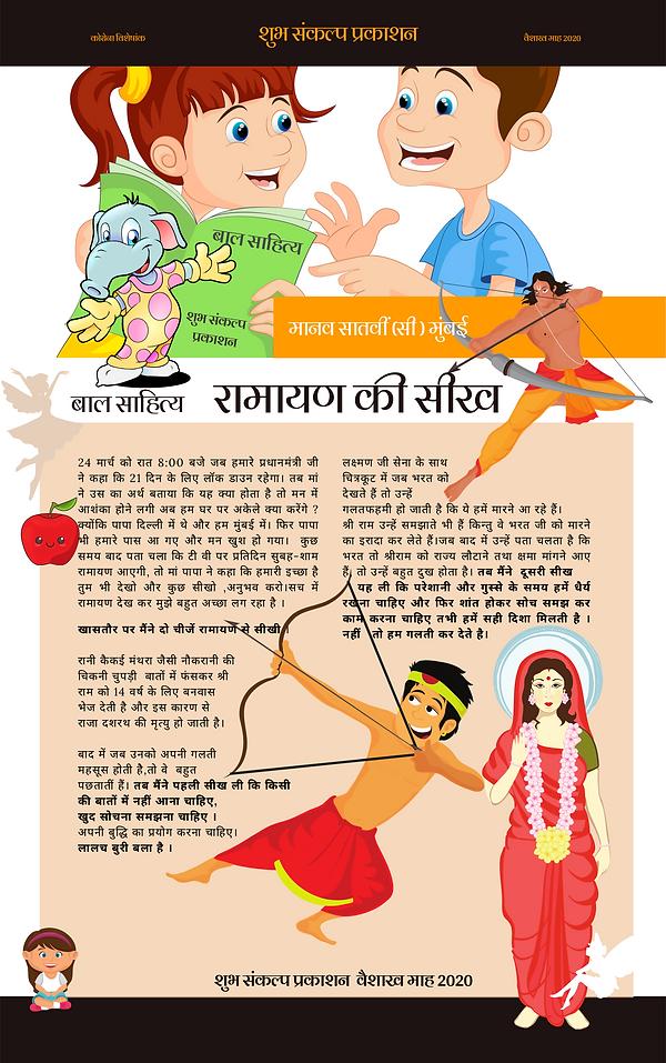 Baal Sahitya-Shubh Sankalp (1).png