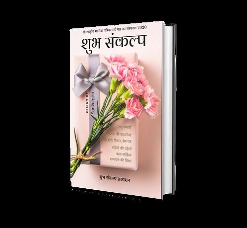 Print Copy of May Edition