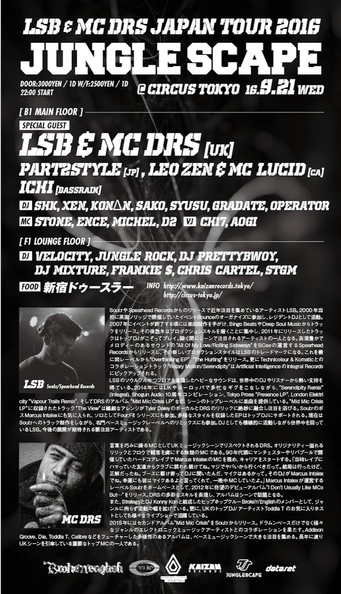 LSB MC DRS JAPAN TOUR 2016