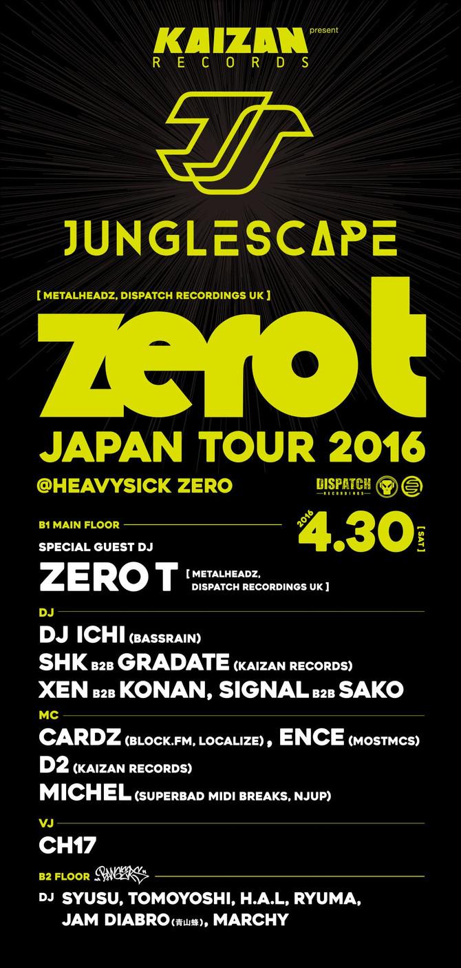 JUNGLE SCAPE ZERO T JAPAN TOUR 2016