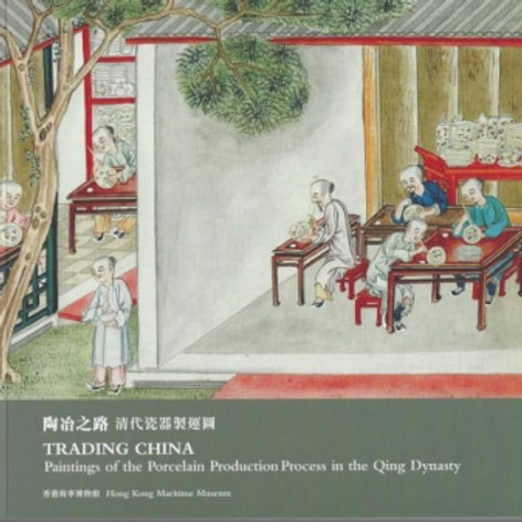 Trading China: Paintings of the Porcelain Production Process in the Qing Dynasty