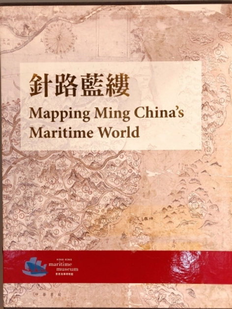 Mapping Ming China's Maritime World