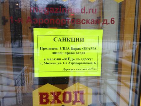 "Флешмоб ""Санкции против Президента США Барака Обамы"""