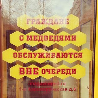 """Магазин """"Мёд"""" в Москве обслуживает граждан с медведями вне очереди."""