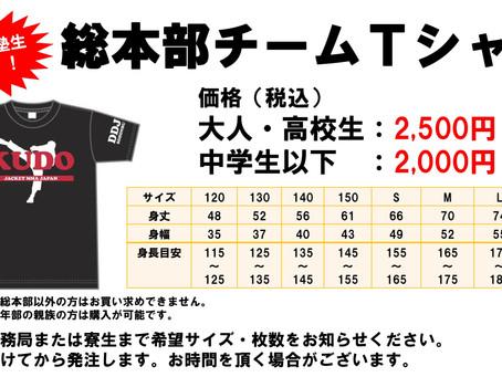 総本部道場チームTシャツ!