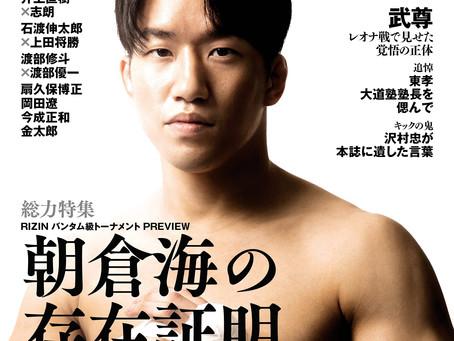 「Fight & Life」誌にて東孝塾長の追悼記事掲載