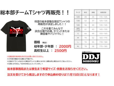 総本部チームTシャツ再販売決定!!