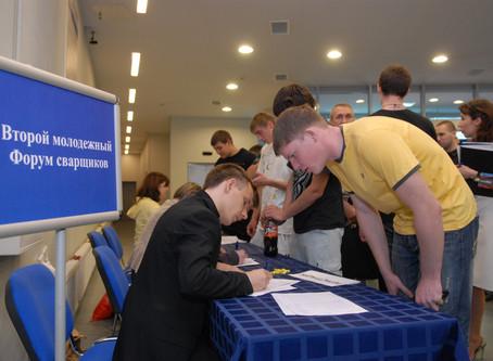 ООО «УПЦ «Специалист» на выставке «Сварка 2016»