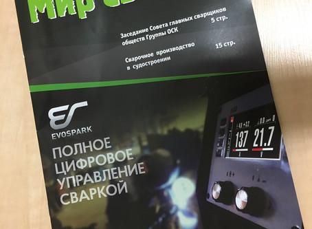 """Октябрьский выпуск """"Мир Сварки"""""""