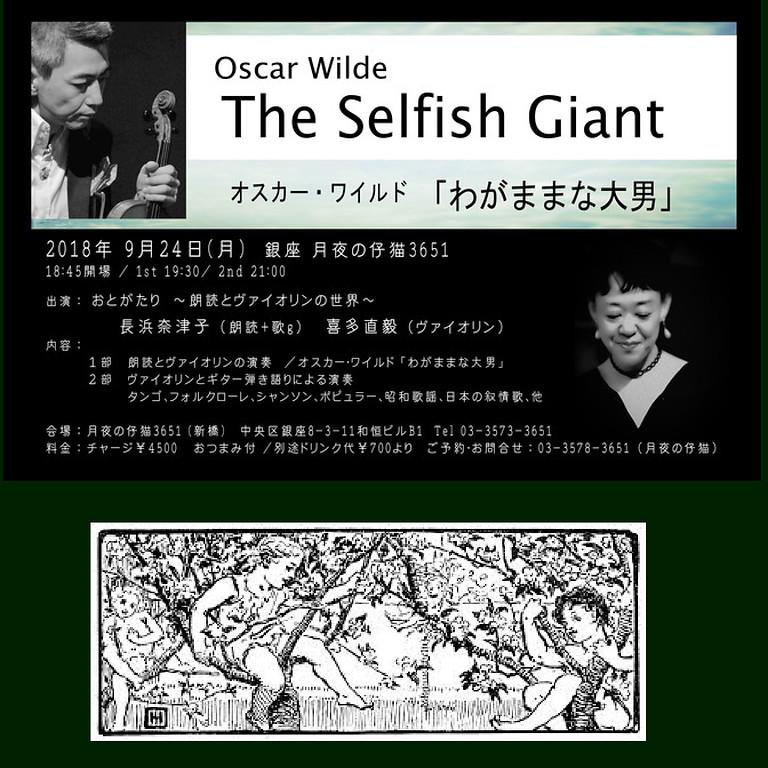 =Oscar Wilde=「わがままな大男」The Selfish Giant おとがたり@銀座 月夜の仔猫 2018.9.24 (月・祝)