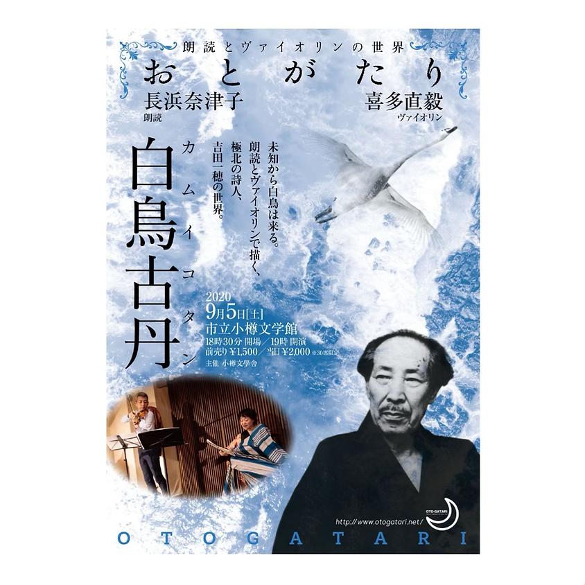 白鳥古丹  - カムイコタン - 小樽公演 朗読とヴァイオリンで描く、極北の詩人:吉田一穂の世界。