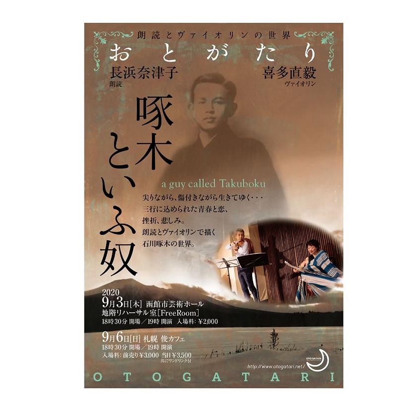 『啄木といふ奴』おとがたり 北海道 函館公演【満員御礼・ありがとうございました】