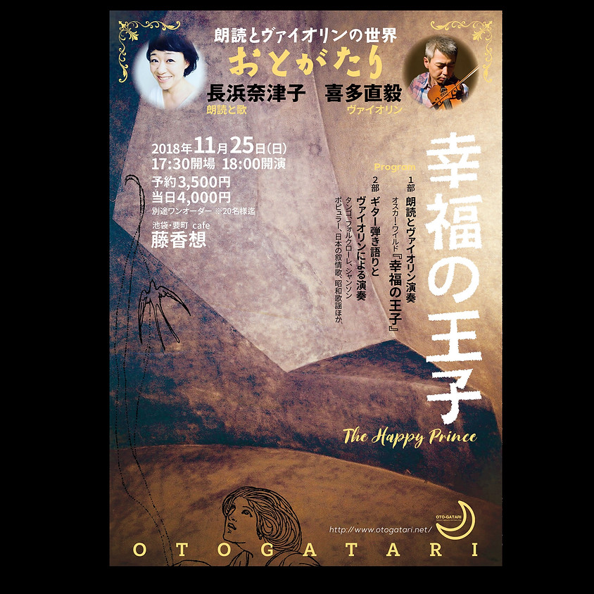 =Oscar Wilde=「幸福の王子」The Happy Prince @池袋/要町 cafe 藤香想 2018