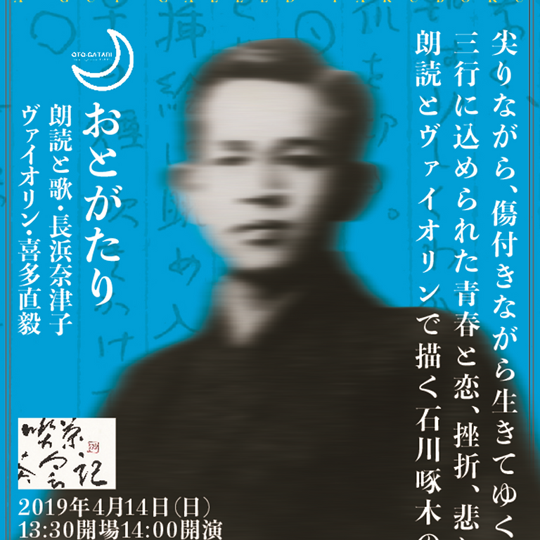 『啄木といふ奴』A GUY CALLED TAKUBOKU@喫茶茶会記(四谷三丁目)2019.4.14(日)