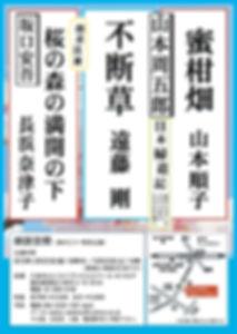 朗読空間_特別公演_其の三十の表面最終版.jpg