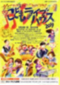 きたく子ども劇場2019.jpg