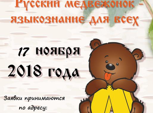 """Конкурс """"Русский медвежонок - языкознание для всех"""""""