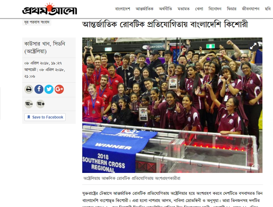 International coverage @ Prothom Alo