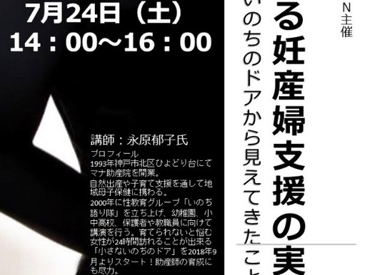 2021年度総会&オンライン講演会迫る!!