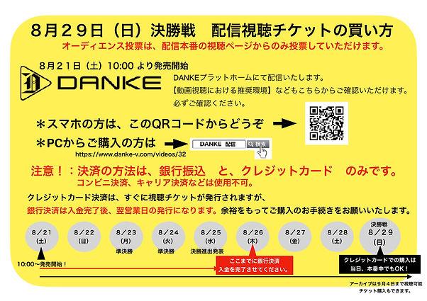210829決勝戦配信/広告2.jpg