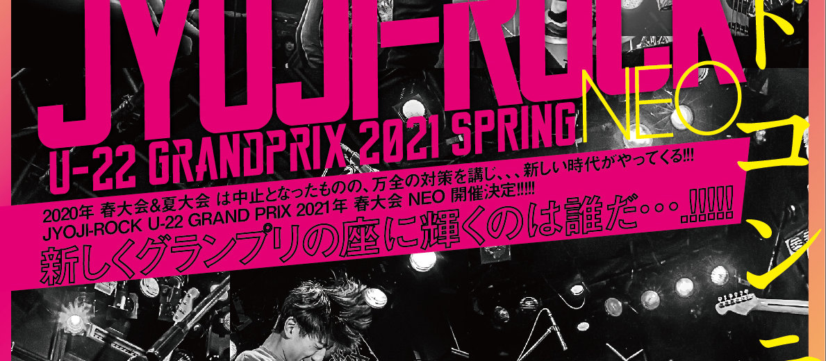 2021 春大会 ポスター.jpg