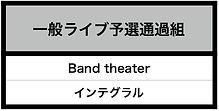 一般ライブ予選.jpg