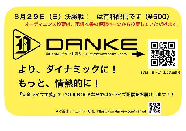 210829決勝戦配信/広告1.jpg