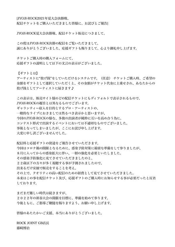 決勝戦配信チケットお詫びとご報告.jpg
