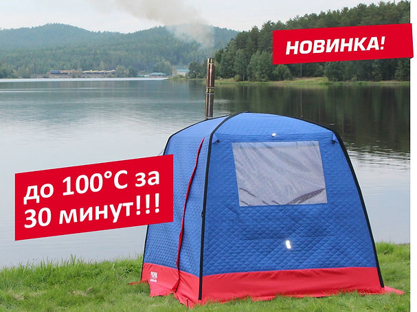 баня палатка морж