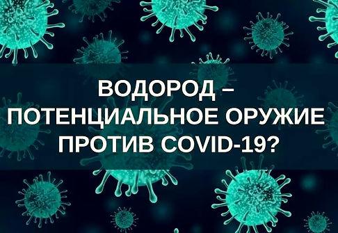 vodorod-protiv-covid-19_edited.jpg