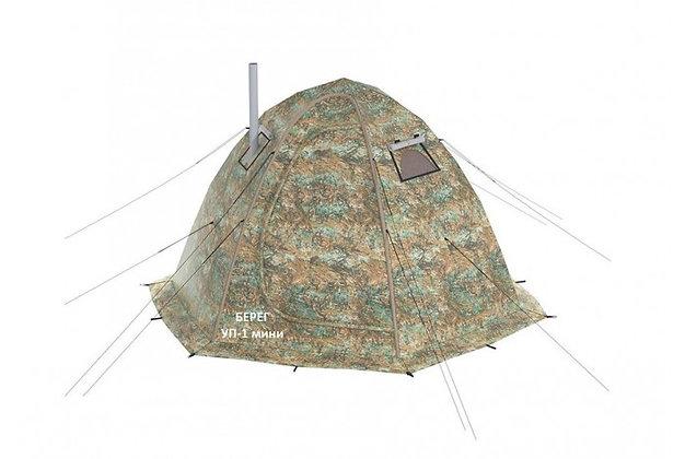 Универсальная палатка УП-1 мини «БЕРЕГ»