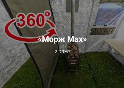 3d-morzh-maks.jpg