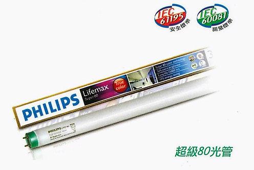 飛利浦T8 超級80光管 Philips T8 Super 80 Energy-saving Fluorescent lamps