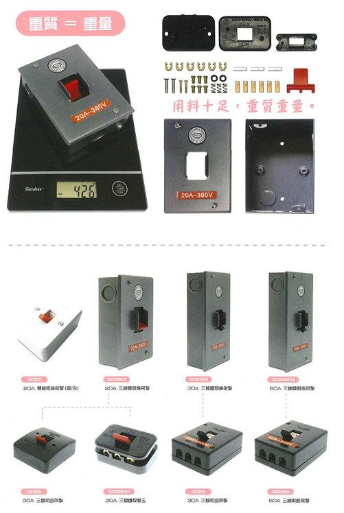 宏業牌三相鐵曲Wan Yip 3 Poles Metalclad Switch