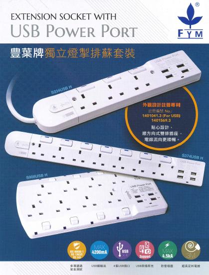 豐葉獨立燈掣連USB拖板套裝 Fung Yip Extension Socket with USB Power Port