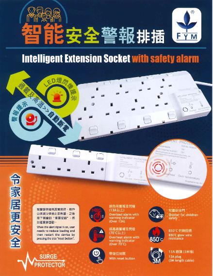 豐葉智能安全警報拖板 FYP Intelligent Extension Socket With Safety Alarm