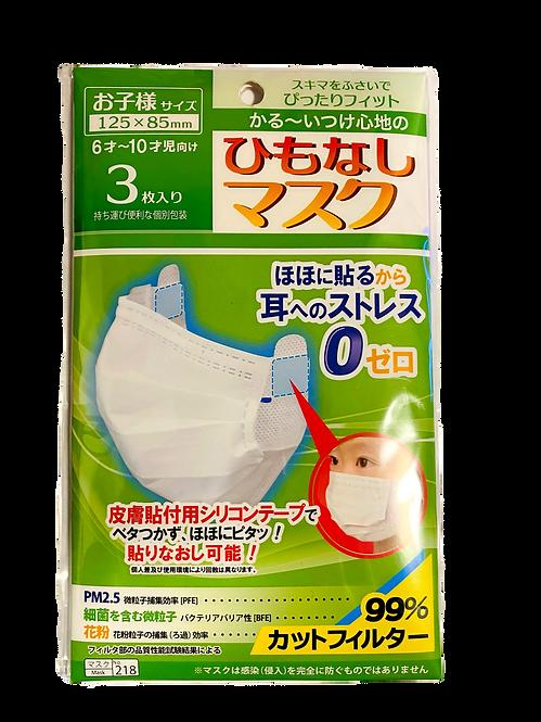 [日本 Japan] Daiso 3個兒童口罩 3 Child Mask